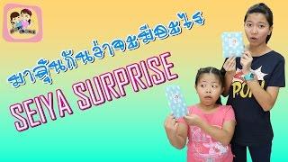 seiya-surprise-มาลุ้นกันว่าจะมีอะไร-พี่ฟิล์ม-น้องฟิวส์-happy-channel