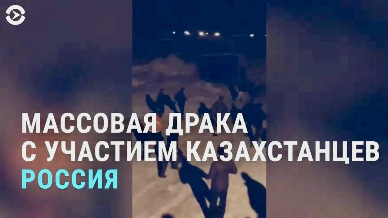 Массовая драка в России с участием казахстанцев  АЗИЯ  250321