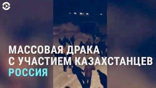 Массовая драка в России с участием казахстанцев   АЗИЯ   25.03.21