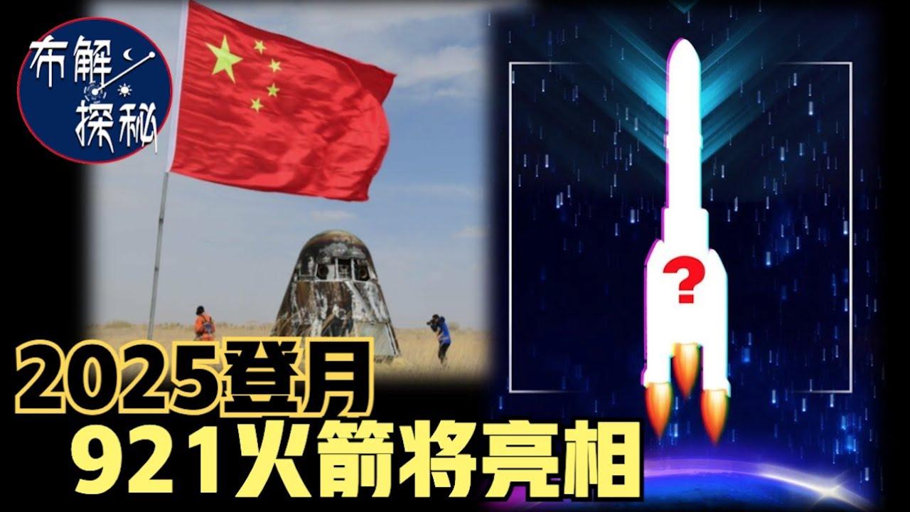 天舟三号携带女性用品进入中国空间站,曝中国2025登月,新型921载人登月火箭即将亮相(2021)@布解探秘