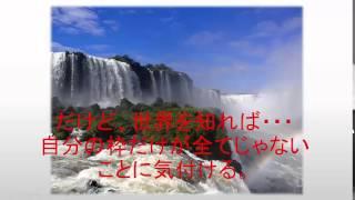 ふじもん世界旅プロジェクト-クラウドファンディング公式PV