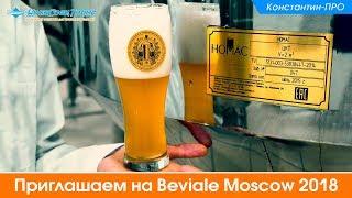 Продолжаем строить завод. Приглашаем на Beviale Moscow 2018