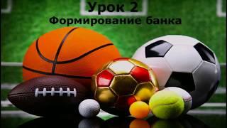 Обучение ставкам на спорт. Урок 2 (формирование банка при обучении ставкам на спорт.)