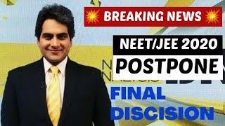 NEET JEE POSTPONE 2020 Latest News / Today Update 🔥🔥 / Important Information / Postpone NEET JEE