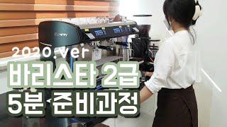 한국커피협회 바리스타 2급 실기동영상 5분 준비과정 |…