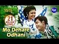 Ira Mohanty's Superhit Song - MO DEHARE ODHANI PADICHI NUA NUA ମୋ ଦେହରେ ଓଢଣୀ ପଡିଚି | Sidharth Music