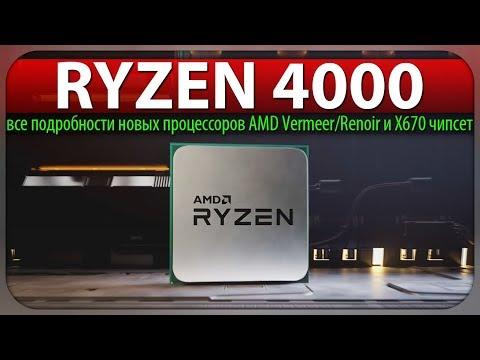 🔥RYZEN 4000 - все подробности новых процессоров AMD Vermeer/Renoir и X670 чипсет