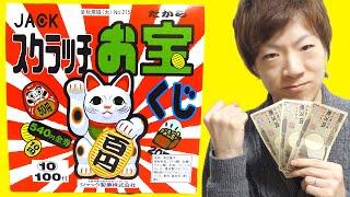 スクラッチお宝くじで運試し!! thumbnail