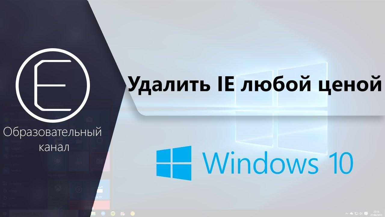 Как удалить Internet Explorer из Windows 10?