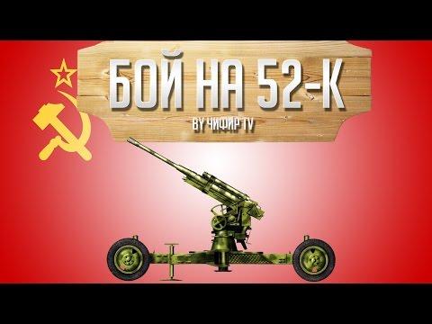 Wild Tanks Online - Бой на Зенитке 52-К