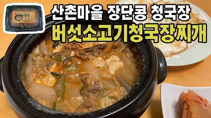 👩🍳집에서 청국장찌개 끓이기 | 버섯소고기청국장찌개 | 산촌마을 청국장