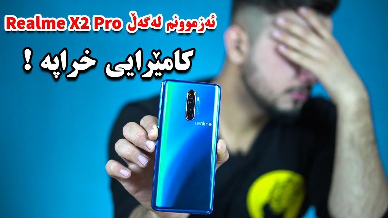Realme X2 Pro Kurdish | خاڵە لاواز و باشەکانی