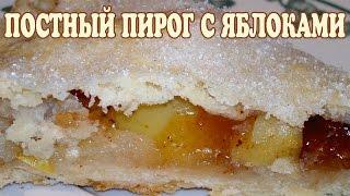 Постный пирог с яблоками и изюмом. Пирог с яблоками рецепт