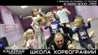 ШКОЛА ХОРЕОГРАФИИ (танцы для малышей 3-6 лет).