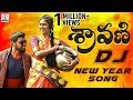 2020 New Year Special Dj Song | Sravani Dj Video Song | Folk Dj Songs | Lalitha Audios And Videos