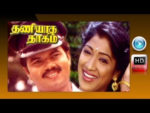 Thaniyatha Thagam | Super Hit Tamil Movie | tamil movie