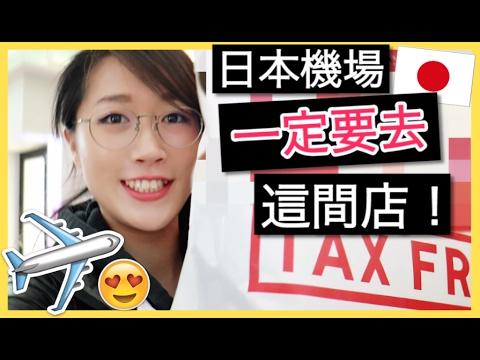 日本必買//我在機場一定要去的店! 折扣+免稅就是超便宜的Uniqlo 日本旅行 MaoMaoTV