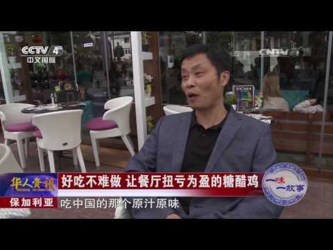 《华人世界》 20170615 | CCTV-4