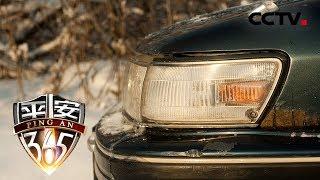 《平安365》 20190731 消失的肇事车| CCTV社会与法