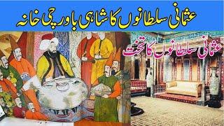 The Harem Of Ottoman Sultans In Topkapi Place Museum ~ Topkapi Museum Turkey In Urdu ~ Istanbul Vlog