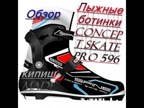 f7b0a8b4 Обзор на лыжные беговые ботинки конькового хода SPINE CONCEPT SKATE PRO 596