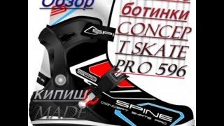 Обзор на лыжные беговые ботинки конькового хода SPINE CONCEPT SKATE PRO 596