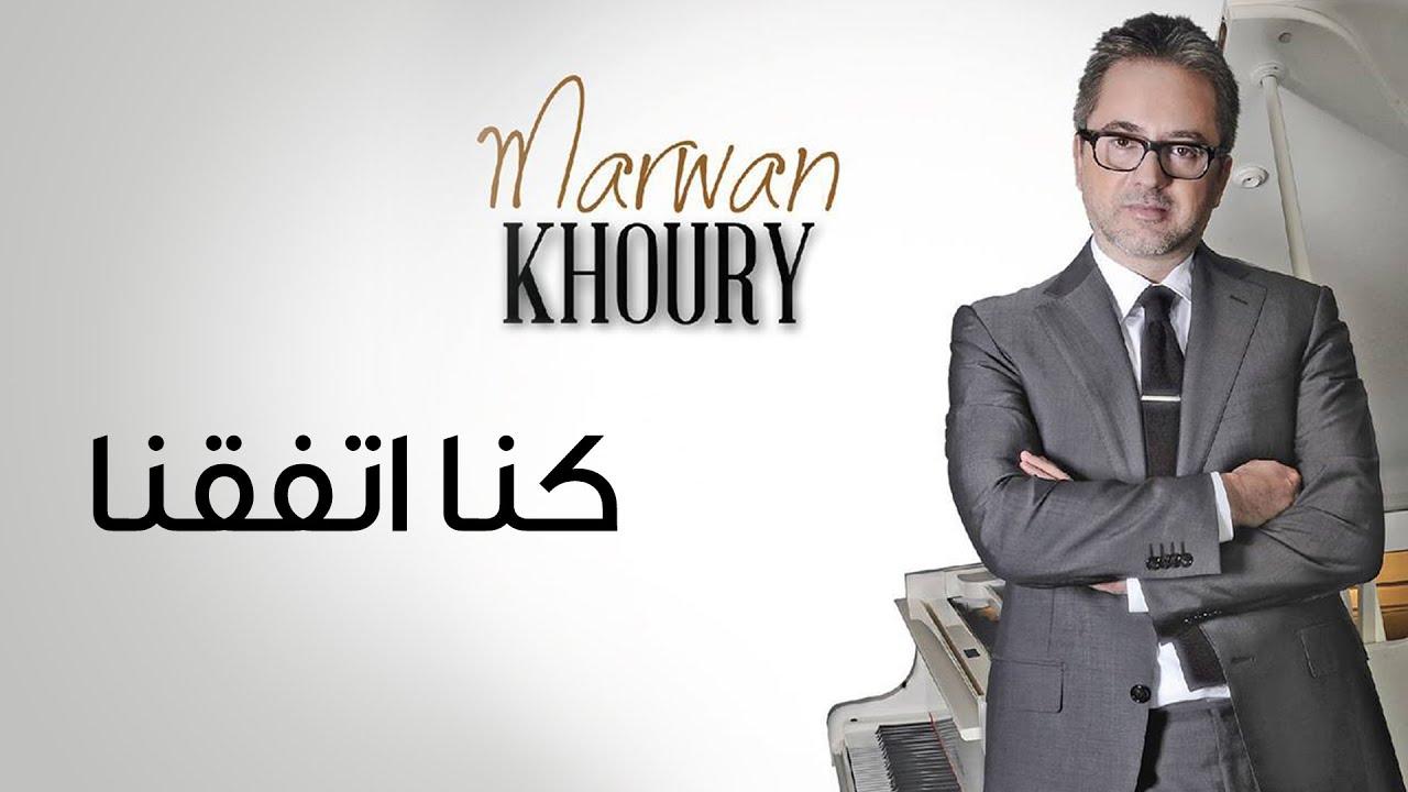marwan-khoury-kena-etafakna-official-audio-mrwan-khwry-kna-atfqna-marwan-khoury-mrwan-khwry