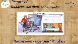 Интернет магазин с нуля. Создание интернет магазина для продажи поделок на движке wordpress ч.2