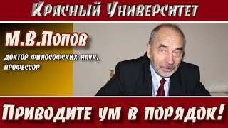 М.В.Попов: