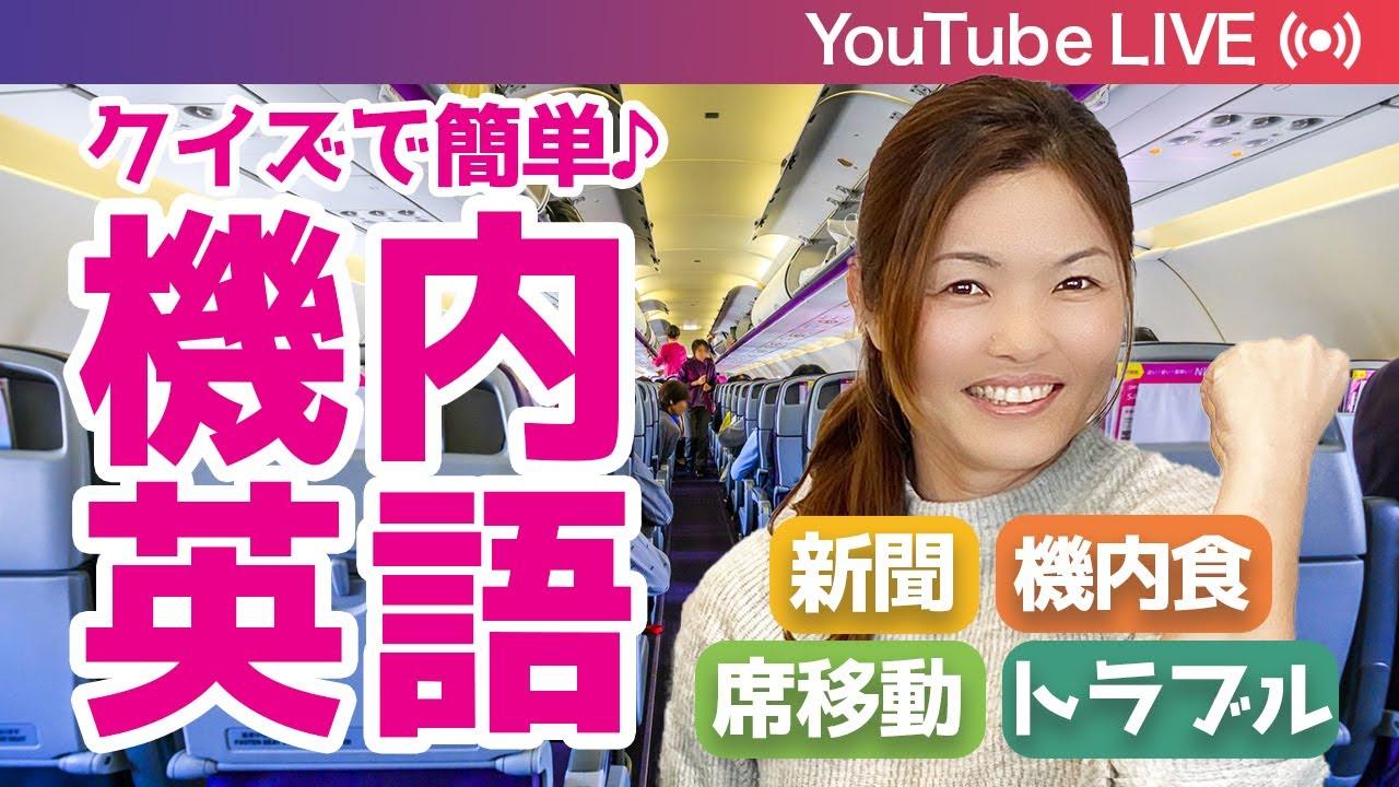 シンプル英会話海外旅行 〜機内編〜|オン留YouTube LIVE ダイジェスト