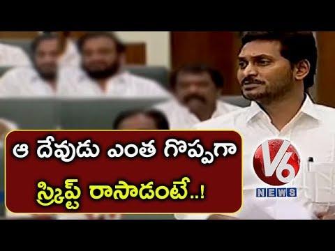 AP CM Jagan Greets Speaker Tammineni Sitaram | Satires On Chandrababu | AP Assembly | V6 News