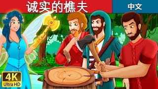 诚实的樵夫 | The Honest Woodcutter Story in Chinese | 睡前故事 | 中文童話