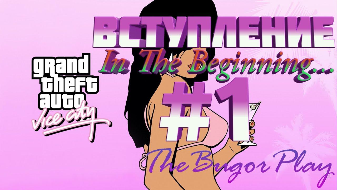 ПРОХОЖДЕНИЕ Grand Theft Auto: Vice City НА 100% #1  ►Вступление►In The Beginning…