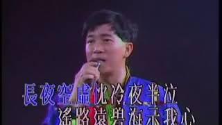 陳百強 Danny Chan - 念親恩 (1991紫色個體演唱會) Official music video