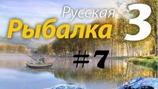 Русская рыбалка 3 №7 Турнир на Клязьме.