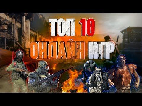 Топ 10 Лучших Онлайн Игр
