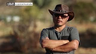 DongHunSung Desert in central Australia