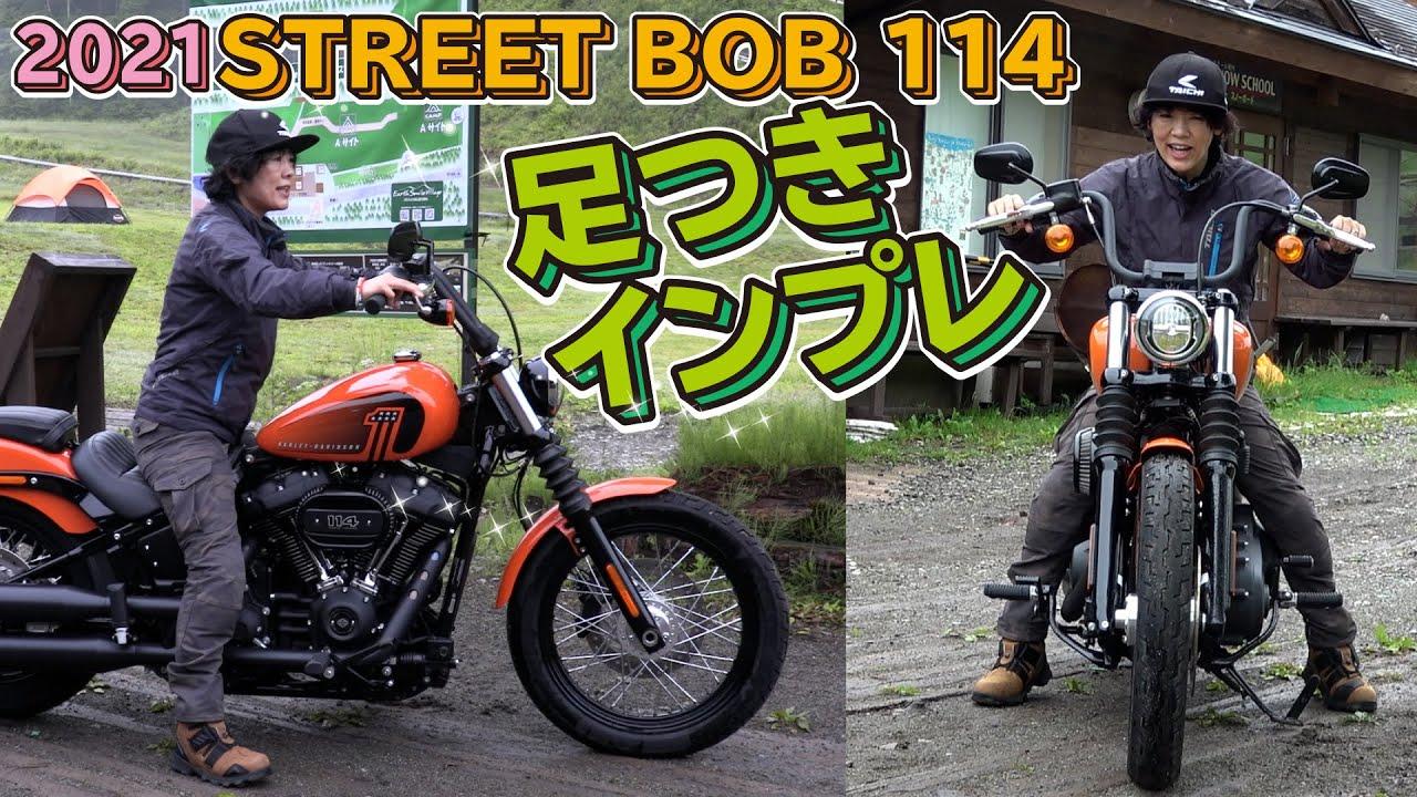 Harley-Davidson「STREET BOB 114」足つきインプレのみ!(2021年式)ストリートボブ