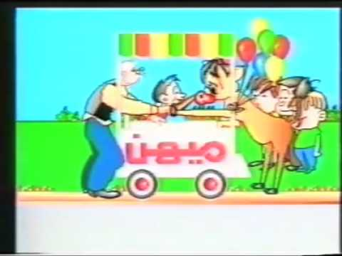 دانلود تبلیغ قدیمی بستنی میهن