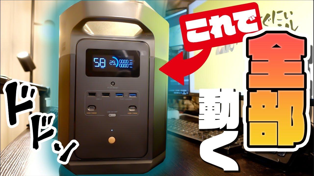 【全部動く】災害時の備えに最適な⼤容量ポータブル電源【EcoFlow】