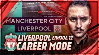 ДЕРБИ СЪС СИТИ + ТРАНСФЕРИ!! FIFA 19 LIVERPOOL FC CAREER MODE SHOW #12