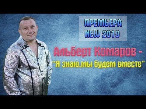 АЛЬБЕРТ КОМАРОВ - Я ЗНАЮ МЫ БУДЕМ ВМЕСТЕ