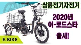2020년 이로드스타 삼천리전기자전거