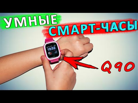 Умные детские смарт часы Q90 с GPS+LBS - подробный обзор-отзыв