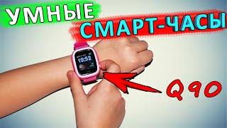 умные детские смарт часы Q90 с GPSLBS - подробный обзор-отзыв