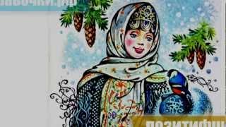 видео 13 января праздник Старый Новый год.