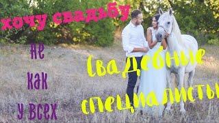 Как выбрать ведущего, фотографа, видеооператора и т.д. I Хочу свадьбу... Не как у всех!
