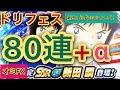 【おみGAMEs】キャプテン翼 たたかえドリームチーム 3/31 ドリームフェス新田!80連+…