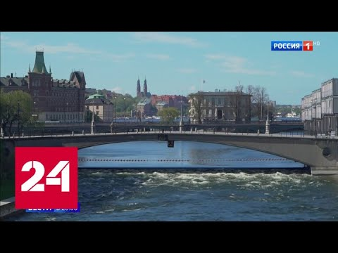 Ошибка Швеции: отказ от карантина привел к высокой смертности - Россия 24