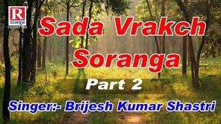 Sada Vrakch Soranga Part 2 || पॉपुलर देहाती किस्सा || Brijesh Kumar Shastri #RajputCassettes